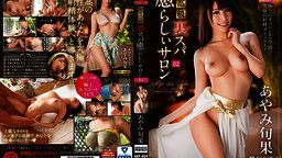 【jav-censored】ABP-664 Super Luxury Back Spa Healing Salon 02 Healing Lyrics × Top Escort SEX Ayami Shunbun[ 150 mins]